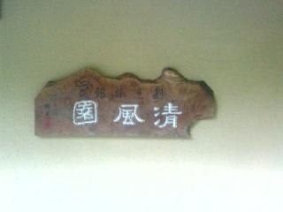 sei-nameboard.jpg